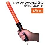 マルチファンクションバトン(誘導灯/LEDライト) 全長:45cm 曲げ強度:1088kgf 全天候型 高硬度高ABS樹脂使用