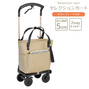 セレクションカート/ショッピングカート 【レザーベージュ】 バッグ取り外し可 4輪 手元ブレーキ&駐車ロック付き