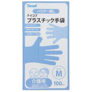 テイコブプラスチック手袋M(100枚入) 左右兼用 - 拡大画像