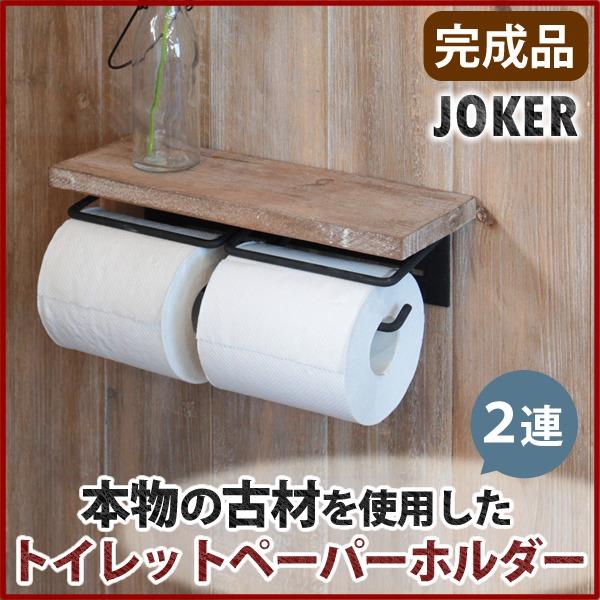 トイレットペーパーホルダー JOKER 【2連】天板