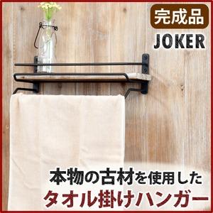 タオル掛けハンガー JOKER 木製/杉古材 スチール 幅36cm 【完成品】 - 拡大画像