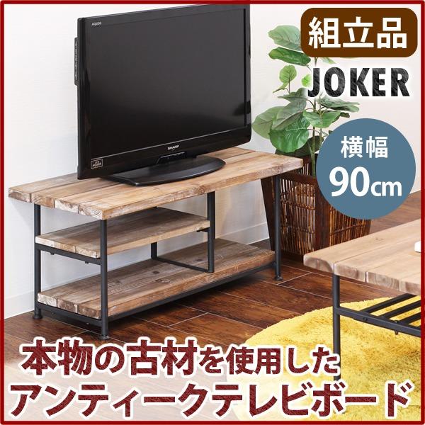 テレビ台 幅90cm