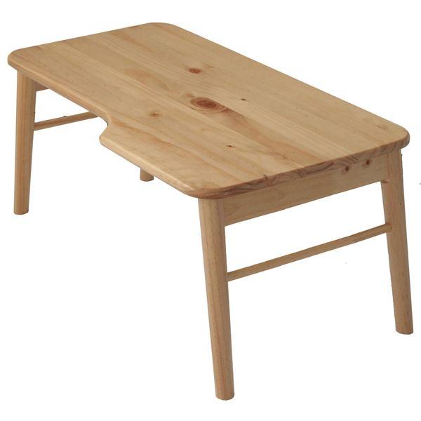 折りたたみテーブル(パソコンデスク/ローテーブル) mite 木製 幅80cm ナチュラル 【完成品】