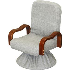回転高座椅子(3段階リクライニングチェア) 肘付き グレー(灰) 【完成品】