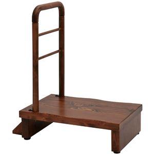手すり付きうずくり玄関台 (ステップ/踏み台) 幅60cm アジャスター付き 【組立品】 - 拡大画像
