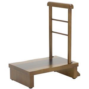 玄関台/踏み台 【手すり付 幅60cm】 木製 靴収納スペース付き 【組立品】 〔エントランス 入口〕 - 拡大画像