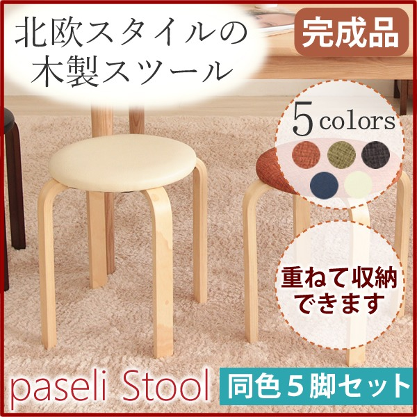 スタッキングスツール/丸椅子 【同色5脚セット】 座面:合成皮革(合皮) 木製脚 アイボリー 【完成品】2
