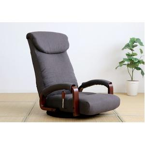 回転座椅子/フロアチェア 【グレー】 曲げ木肘付き ガス式無段階リクライニング 『松風』 【完成品】