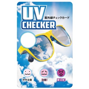 紫外線チェックカード・UV6 【100枚セット】 紫外線対策 - 拡大画像