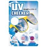 紫外線チェックカード・UV6 【100枚セット】 紫外線対策