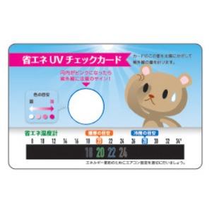 省エネUVチェックカード 【100枚セット】 紫外線対策&省エネ対策 - 拡大画像