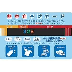 熱中症予防カード・NE1 【100枚セット】  - 拡大画像