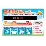 熱中症予防カード・NE2 【100枚セット】 熱中症対策