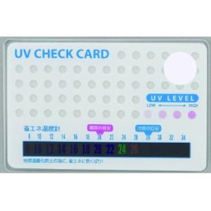 UVチェック省エネカード 【100枚セット】 紫外線対策&省エネ対策 - 拡大画像