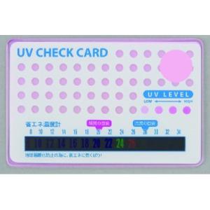 UVチェック省エネカード 【100枚セット】