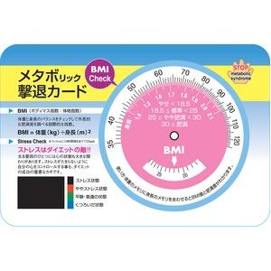 メタボカード 【100個セット】 - 拡大画像
