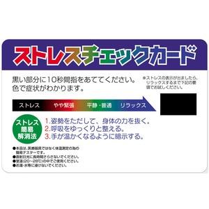 ストレスチェックカード・SC2 【100枚セット】  - 拡大画像