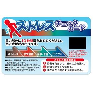 ストレスチェックカード・SC3 【100枚セット】  - 拡大画像