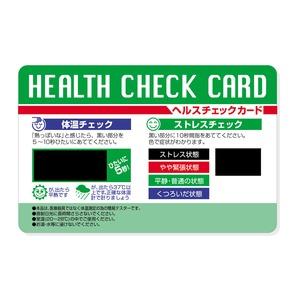 ヘルスチェックカード 【100枚セット】 - 拡大画像