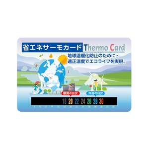 省エネサーモカード・SE5C 【100枚セット】温度計付きカード - 拡大画像