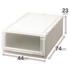 収納ボックス/衣装ケース 『Fits フィッツユニットケース』 幅44cm×高さ23cm(L) 日本製