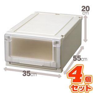 (4個セット) 収納ボックス/衣装ケース 『Fits フィッツユニットケース』 幅35cm×高さ20cm 日本製