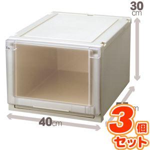 (3個セット) 収納ボックス/衣装ケース 『Fits フィッツユニットケース』 幅40cm×高さ30cm 日本製