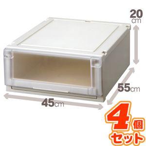 (4個セット) 収納ボックス/衣装ケース 『Fits フィッツユニットケース』 幅45cm×高さ20cm 日本製