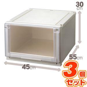 (3個セット) 収納ボックス/衣装ケース 『Fits フィッツユニットケース』 幅45cm×高さ30cm 日本製