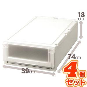 (4個セット) 収納ボックス/衣装ケース 『Fits フィッツユニットケース』 幅39cm×高さ18cm(L) 日本製