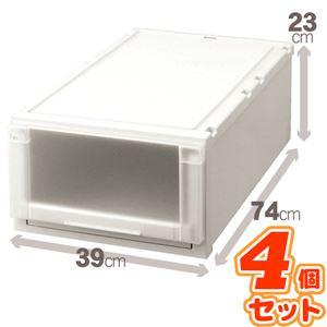 (4個セット) 収納ボックス/衣装ケース 『Fits フィッツユニットケース』 幅39cm×高さ23cm(L) 日本製