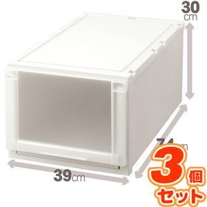 (3個セット) 収納ボックス/衣装ケース 『Fits フィッツユニットケース』 幅39cm×高さ30cm(L) 日本製