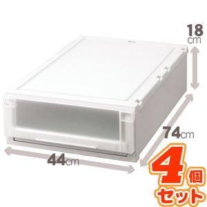 (4個セット) 収納ボックス/衣装ケース 『Fits フィッツユニットケース』 幅44cm×高さ18cm(L) 日本製
