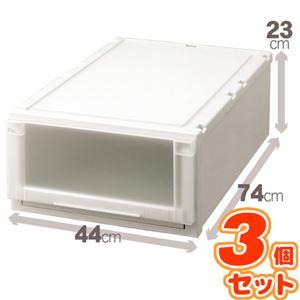 (3個セット) 収納ボックス/衣装ケース 『Fits フィッツユニットケース』 幅44cm×高さ23cm(L) 日本製