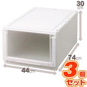 (3個セット) 収納ボックス/衣装ケース 『Fits フィッツユニットケース』 幅44cm×高さ30cm(L) 日本製