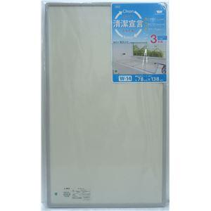 組み合せ風呂ふた/蓋 【80cm×140cm用/3枚組】 軽量 抗菌防カビ加工 パネル式 SGマーク認定 日本製