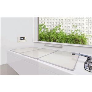 組み合せ風呂ふた/蓋 【浴槽サイズ:幅70×長さ120cm用 3枚組】 軽量 抗菌防カビ加工 パネル式 SGマーク認定 日本製