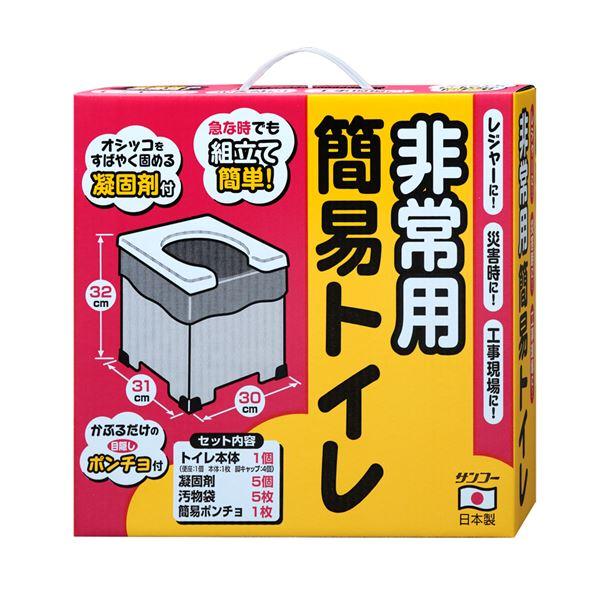 すぐに使える「非常用簡易トイレ/ポータブルトイレ 【折りたたみ可】 ポンチョ付き 日本製 〔アウトドア レジャー 工事現場 災害時〕」