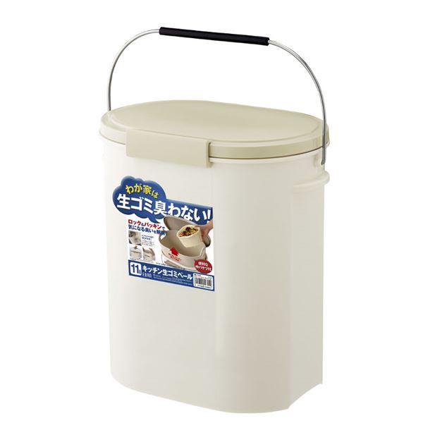 キッチンペール/生ゴミ処理用ゴミ箱 【11L ベージュ】 幅32.6cm 密閉容器 中バケツ付き