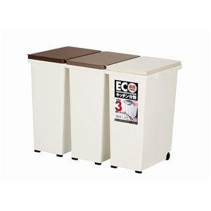 キッチン分別ゴミ箱/ダストボックス 【3個セット】 20L×3個 連結可 キャスター/ポリ袋止め/持ち上げ式フタ付き - 拡大画像