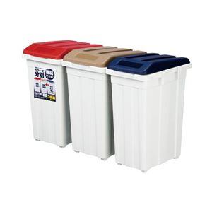 分別ゴミ箱/ダストボックス 【3個セット】 33L×2個・27L×1個 連結可 持ち上げ式フタ付き - 拡大画像