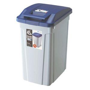屋外用分別ゴミ箱/ダストボックス 【45L】 ブルー(青) 大型ハンドル/ロック/ふた付き 日本製 - 拡大画像