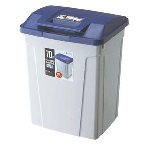 屋外用分別ゴミ箱/ダストボックス 【大容量 70L】 ブルー(青) ハンドル/ロック/ふた付き 日本製 - 拡大画像