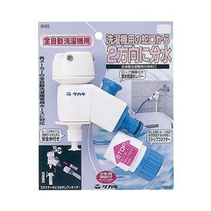 全自動洗濯機用分岐蛇口(便利グッズ) ロック機構付き通水レバー 安全弁付き 日本製 - 拡大画像