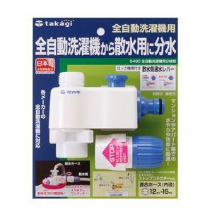全自動洗濯機用分岐栓(便利グッズ) 適合ホース(内径):12〜15mm 日本製 〔散水 水やり〕 - 拡大画像