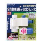 全自動洗濯機用分岐栓(便利グッズ) 適合ホース(内径):12〜15mm 日本製 〔散水 水やり〕
