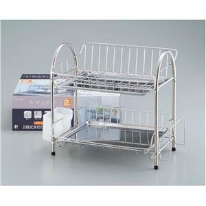 ステンレス製水切りかご(水切りラック/キッチン用品) 2段式 幅40cm ポケット付き 『エマーブル』 - 拡大画像