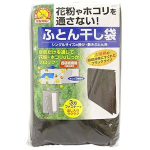花粉ガード ふとん干し袋/布団干しカバー 【シングルサイズ用】 幅150×奥行210cm 3方開きファスナー - 拡大画像