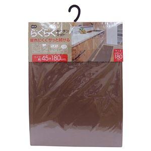 らくらくキッチンマット/台所マット 【ブラウン】 約45×180cm 長方形 クッション性仕様 『オーエ』 〔調理 料理 洗い物〕