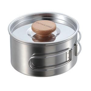 【キャプテンスタッグ】 ステンレス 片手鍋/調理器具 【幅12.5cm】 中皿付き 木製つまみ付き 〔アウトドア〕 - 拡大画像